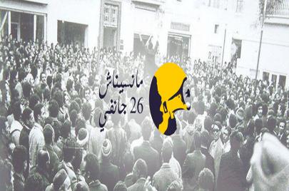 26 جانفي 1978.. أحداث على هامش الذاكرة الوطنية