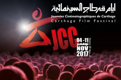 أيام قرطاج السينمائية قريبًا..  بعد عربي، حضور تونسي وانفتاح على سينما الجنوب