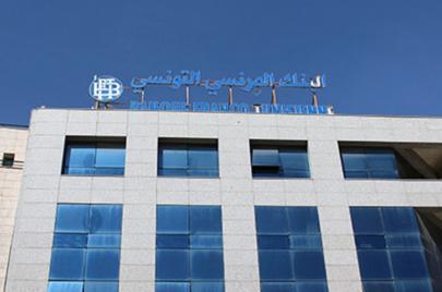 قضية البنك الفرنسي التونسي.. هل يكون ملف الفساد الأكبر كلفة في تاريخ تونس؟